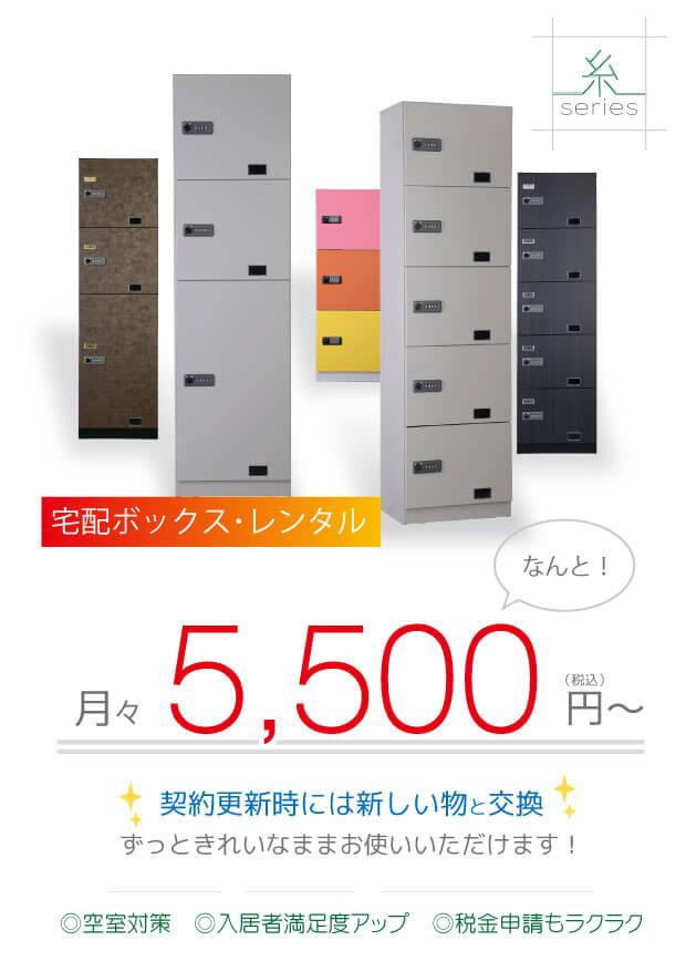 宅配ボックスが月額5000円から設置できます。税金対策・空室対策・入居者満足度アップ