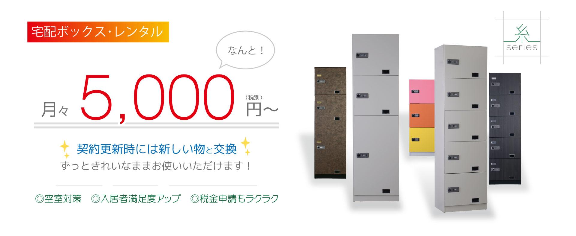 宅配ボックス・レンタル5000円〜
