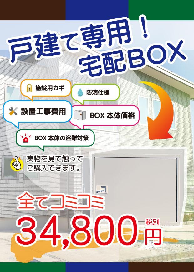 戸建て専用宅配ボックス、取り付け設置工事費すべて込み込み34,800円