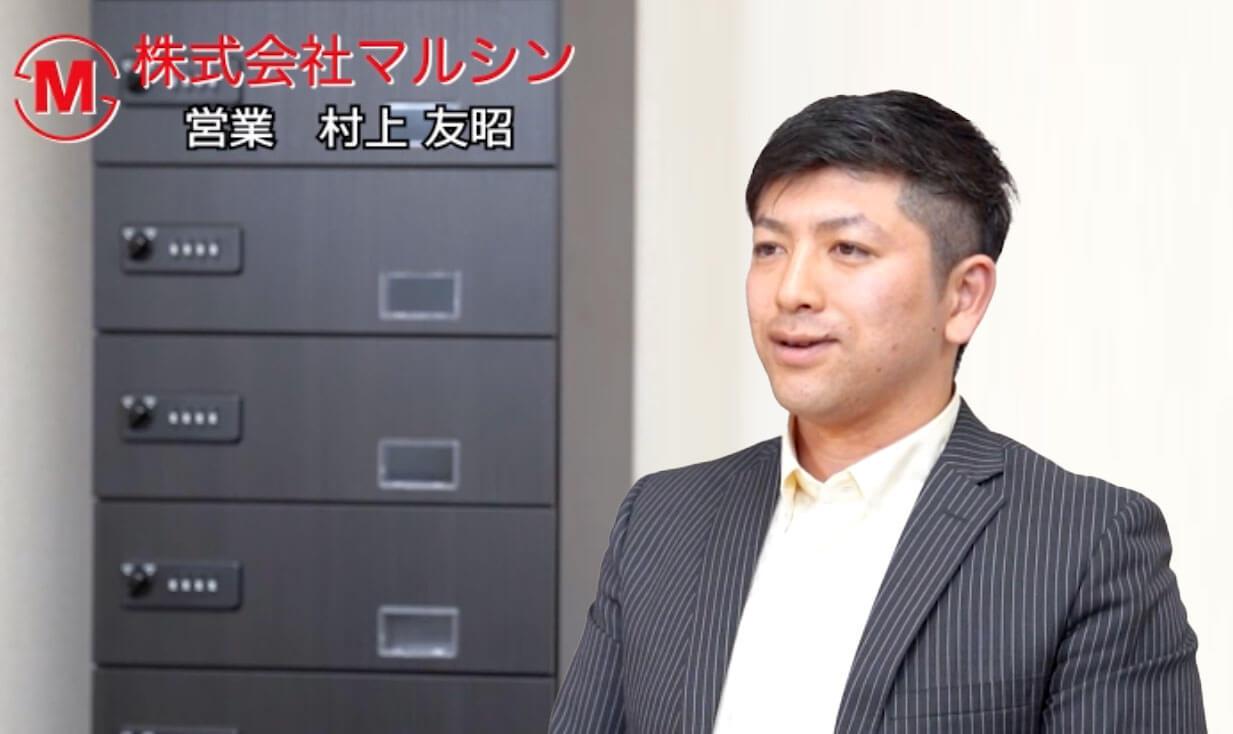 株式会社マルシン 営業 村上友昭