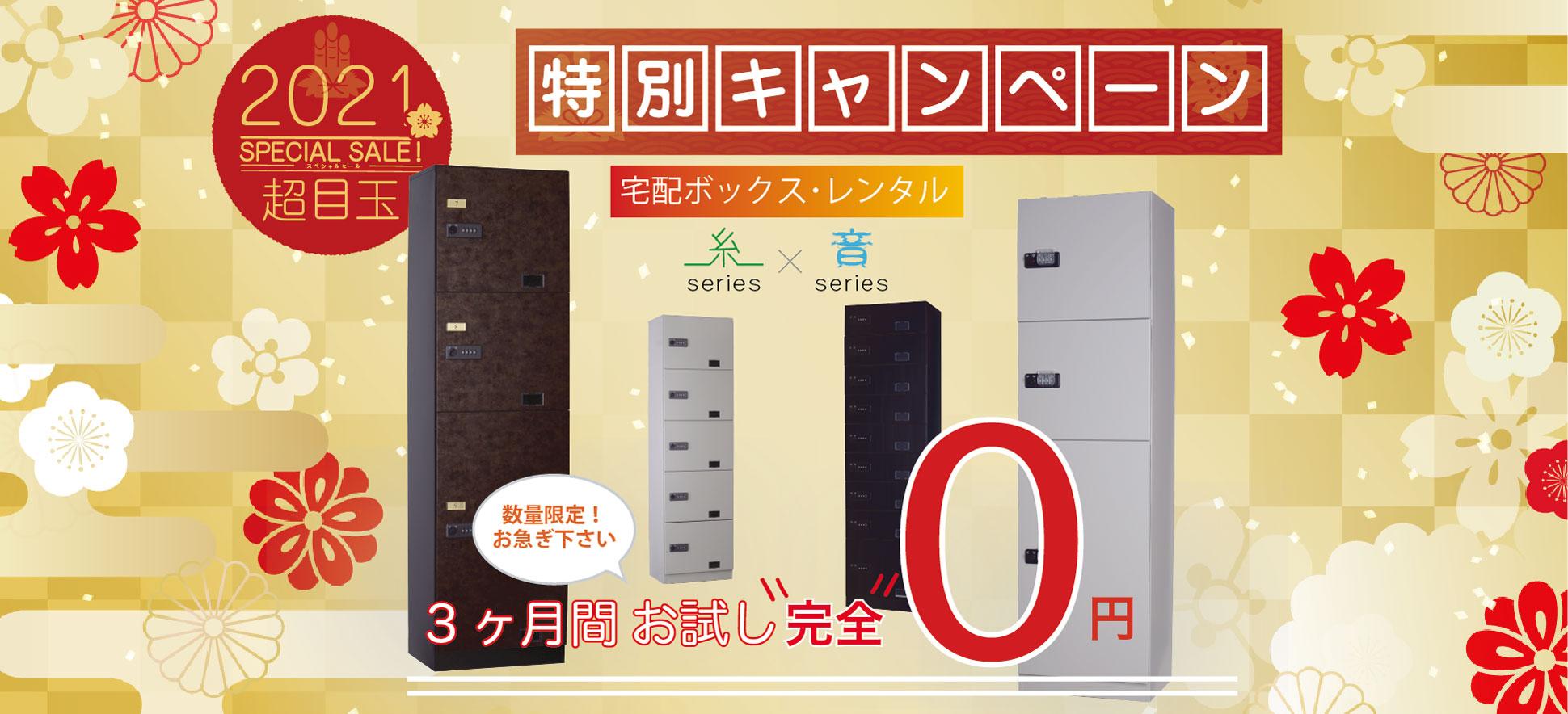 宅配ボックスお試し0円 特別キャンペーン